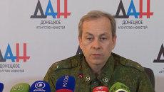 Никто не пострадал - Басурин об обстреле кортежа Минобороны ДНР