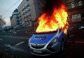 Машина полиции подожженная протестующими во Франкфурте, Германия