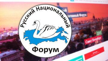 Международный русский консервативный форум
