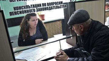 Сотрудница одного из отделений пенсионного фонда в Крыму. Архивное фото