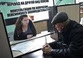 Сотрудница одного из отделений пенсионного фонда в Крыму