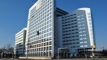 Здание Международного уголовного суда в Гааге, Нидерланды. Архивное фото