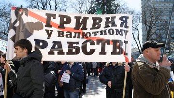 Участники митинга Финансовый майдан, архивное фото