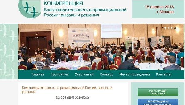 Страница конференции Благотворительность в провинциальной России