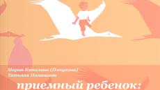 Обложка книги Приемный ребенок: жизненный путь, помощь и поддержка