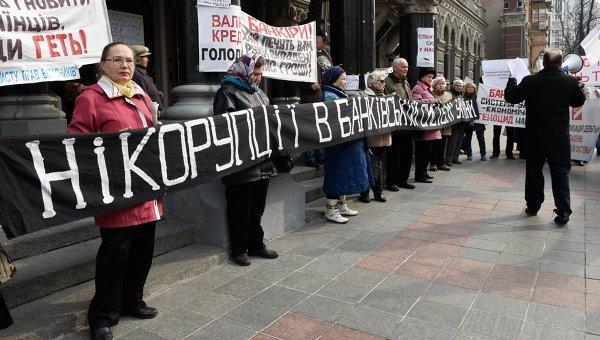 Митинг под лозунгами: Нет! Коррупции в банковской сфере Украины!, Нет! Депозитному и кредитному рабству в Украине! в Киеве