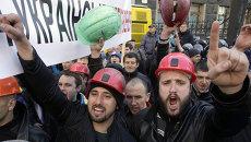 Шахтеры во время акции протеста перед зданием администрации президента Украины в Киеве