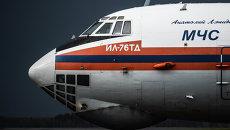 Самолет Ил-76ТД МЧС РФ. Архивное фото