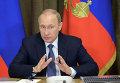 Президент России В.Путин провел совещание с руководством Министерства обороны и представителями ВПК