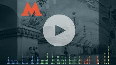 80 лет московского метро