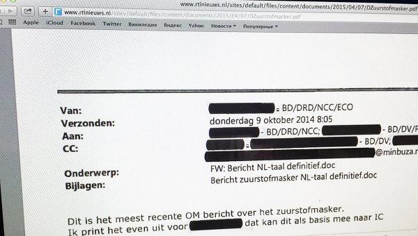 Документ, о кислородных масках Боинга, на сайте министерства юстиции и безопасности Нидерландов