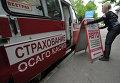 Сотрудница передвижного пункта страхования автомобилей в Москве