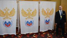 Конференция РФС. Архивное фото