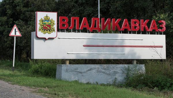 На въезде в город Владикавказ