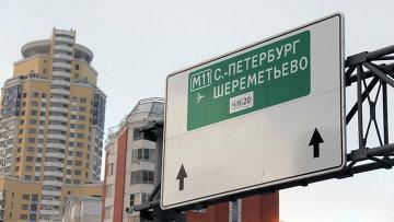 Дорожный указатель платного участка до аэропорта Шереметьево скоростной трассы М11 Москва — Санкт-Петербург. Архивное фото