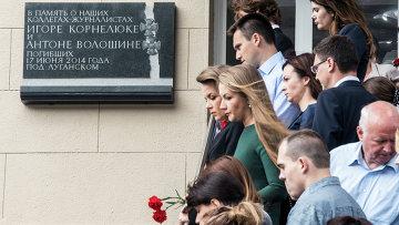 Открытие мемориальной доски в честь Игоря Корнелюка и Антона Волошина. Архивное фото