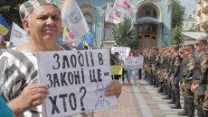 Митинг у Рады против отмены льгот: фермер в тюремной робе и аграрии с плакатами