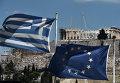 Флаги Греции и ЕС на фоне Афинского Парфенона