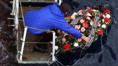 Спуск венков в Баренцевом море в память о погибших членах экипажа АПЛ Курск