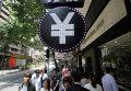 Знак юаня возле обменного пункта в Гонконге