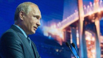 Владимир Путин выступает на торжественном открытии первого Восточного экономического форума