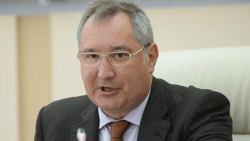 Вице-премьер правительства РФ Д.Рогозин. Архивное фото