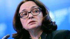 Председатель Центрального банка РФ Эльвира Набиуллина. Архивное фото