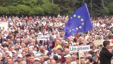 Участники антиправительственного митинга в Кишиневе размахивали флагами ЕС