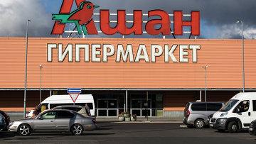 Вход в гипермаркет Ашан на Калужском шоссе. Архивное фото