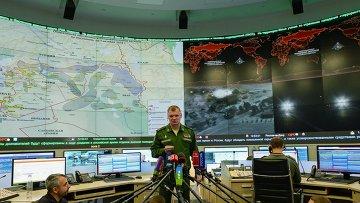 Ситуационный центр Министерства обороны РФ