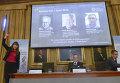 Лауреаты Нобелевской премии в области химии Томас Линдаль, Пол Модрич и Азиз Санкар
