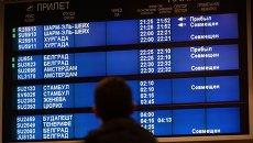 Табло с информацией о прилётах в аэропорту Шереметьево. Архивное фото
