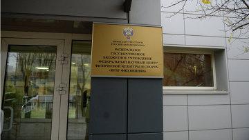 У входа в здание, где расположен Антидопинговый центр на базе ФГБУ Федеральный научный центр физической культуры и спорта в Москве