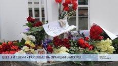 LIVЕ: Цветы и свечи у посольства Франции в Москве