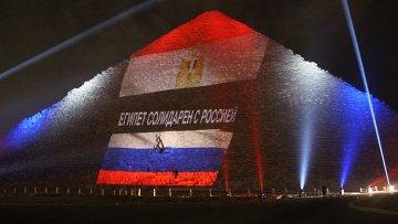 Древнеегипетская пирамида Хеопса на плато Гиза в Каире, подсвеченная цветами российского и египетского флагов во время акции памяти жертв