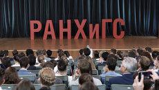 Выступление в Российской академии народного хозяйства и государственной службы при президенте РФ в Москве