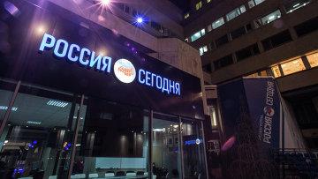 Вывеска МИА Россия сегодня. Архивное фото