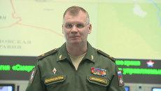 Террористы дезорганизованы – Конашенков о военной операции ВКС РФ в Сирии