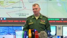 Конашенков рассказал, как уничтожили террористов в районе падения Су-24