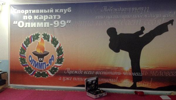 Следственные действия в спортивном клубе по каратэ Олимп-99, Саратов