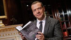 Председатель правительства РФ Дмитрий Медведев принимает участие в проекте ВГТРК Война и мир. Читаем роман в резиденции Горки