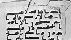 Страница рукописи Корана Османа