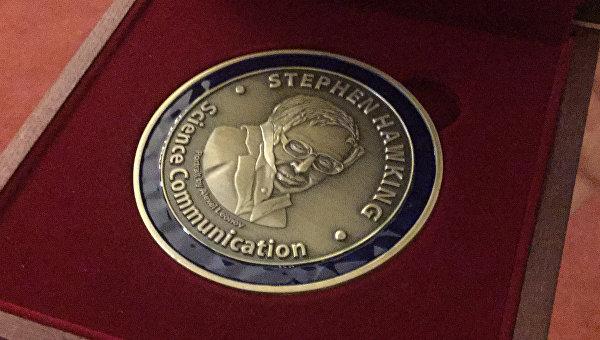 Медаль Стивена Хокинга