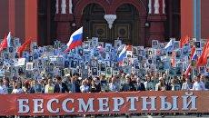 Участники шествия Региональной патриотической общественной организации Бессмертный полк Москва по Красной площади. Архивное фото