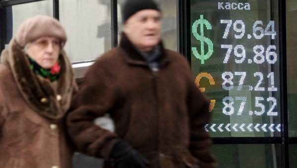 Мужчина с женщиной у одного из пунктов обмена валют в Москве