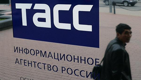 Вывеска на здании информационного агентства ИТАР-ТАСС в Москве. Архивное фото