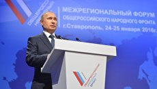 Владимир Путин выступает на пленарном заседании межрегионального форума Общероссийского народного фронта (ОНФ) в Ставрополе