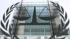 Международный уголовный суд в Гааге. Архив