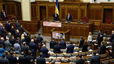 Весенняя сессия Верховной рады открылась в Киеве. Архивное фото