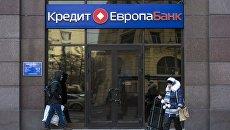 Прохожие у офиса банка Кредит Европа Банк в Москве. Архивное фото
